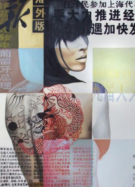 LI CHI WA II - Print